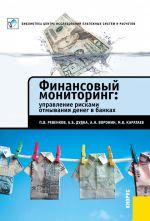 скачать книгу Финансовый мониторинг: управление рисками отмывания денег в банках автора Михаил Каратаев