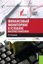 скачать книгу Финансовый мониторинг в условиях интернет-платежей автора Павел Ревенков
