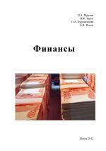 скачать книгу Финансы автора Наталья Зарук