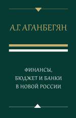 скачать книгу Финансы, бюджет и банки в новой России автора Абел Аганбегян