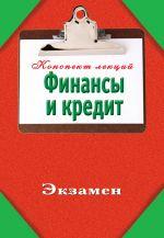 скачать книгу Финансы и кредит автора Александр Зарицкий