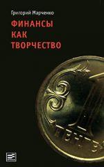 скачать книгу Финансы как творчество: хроника финансовых реформ в Казахстане автора Григорий Марченко