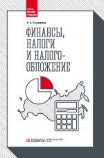скачать книгу Финансы, налоги и налогообложение автора Наталья Бондарева