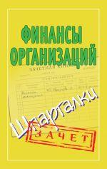 скачать книгу Финансы организаций. Шпаргалки автора Александр Зарицкий