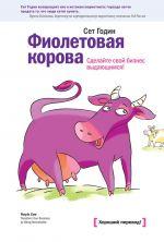 скачать книгу Фиолетовая корова. Сделайте свой бизнес выдающимся! автора Сет Годин