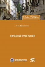 скачать книгу Фирменное право России автора Софья Филиппова