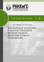 скачать книгу Фискальная политика в многострановой модели общего экономического равновесия автора Андрей Зубарев