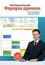 скачать книгу Формула времени. Тайм-менеджмент на Outlook 2013 автора Глеб Архангельский