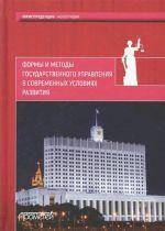 скачать книгу Формы и методы государственного управления в современных условиях развития автора  Коллектив авторов