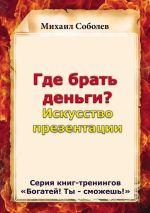 скачать книгу Где брать деньги? Искусство презентации автора Михаил Соболев