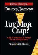 скачать книгу Где мой сыр? автора Спенсер Джонсон