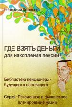 скачать книгу Где взять деньги для накопления пенсии? автора Геннадий Колесов