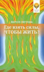 скачать книгу Где взять силы, чтобы жить? автора Маруся Светлова