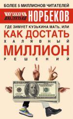 скачать книгу Где зимует кузькина мать, или Как достать халявный миллион решений автора Мирзакарим Норбеков