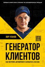 скачать книгу Генератор клиентов. Первая в мире книга-тренинг по автоворонкам продаж автора Кир Уланов