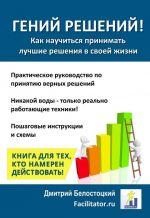 скачать книгу Гений решений! автора Дмитрий Белостоцкий