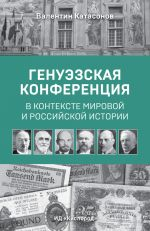 скачать книгу Генуэзская конференция в контексте мировой и российской истории автора Валентин Катасонов