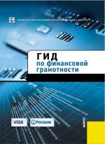 скачать книгу Гид по финансовой грамотности автора  Коллектив авторов
