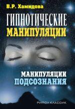 скачать книгу Гипнотические манипуляции. Манипуляции подсознания автора Виолетта Хамидова