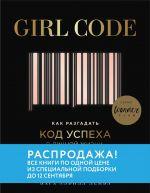 скачать книгу Girl Code. Как разгадать код успеха в личной жизни, дружбе и бизнесе автора Кара Элвилл Лейба