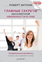 скачать книгу Главные секреты абсолютной уверенности в себе автора Роберт Энтони