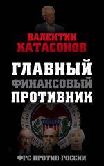 скачать книгу Главный финансовый противник. ФРС против России автора Валентин Катасонов