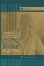 скачать книгу Глобальные, региональные и национальные тенденции развития экономики России в XXI веке. Избранные труды автора Леонид Бляхман