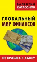 скачать книгу Глобальный мир финансов. От кризиса к хаосу автора Валентин Катасонов
