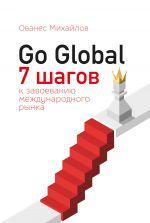 скачать книгу Go Global: 7шагов к завоеванию международного рынка автора Ованес Михайлов