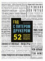 скачать книгу Год с Питером Друкером: 52 недели тренировки эффективного руководителя автора Джозеф Мачиариелло