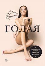 скачать книгу Голая. Правда о том, как быть настоящей женщиной автора Алена Водонаева