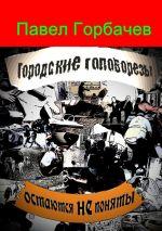 скачать книгу Городские головорезы остаются не поняты автора Павел Горбачев