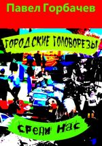 скачать книгу Городские головорезы срединас автора Павел Горбачев