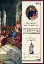 скачать книгу Государь автора Никколо Макиавелли
