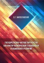 скачать книгу Государственно-частное партнерство как фактор политической стабильности и социального развития автора Владимир Милославский