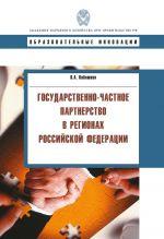 скачать книгу Государственно-частное партнерство в регионах Российской Федерации автора Виктор Кабашкин