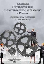 скачать книгу Государственное территориальное управление в России автора Константин Черкасов