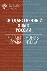 скачать книгу Государственный язык России. Нормы права и нормы языка автора  Коллектив авторов