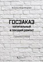 скачать книгу Госзаказ. Капитальный и текущий ремонт автора Игорь Вотченко