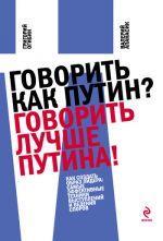 скачать книгу Говорить как Путин? Говорить лучше Путина! автора Валерий Апанасик