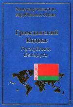 скачать книгу Гражданский кодекс Республики Беларусь автора В. Чигир