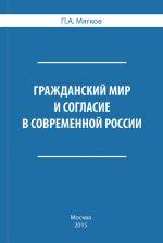 скачать книгу Гражданский мир и согласие в современной России автора П. Мягков