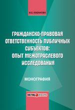 скачать книгу Гражданско-правовая ответственность публичных субъектов: опыт межотраслевого исследования автора Ирина Кабанова