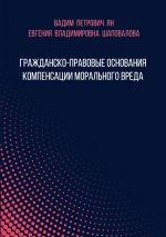 скачать книгу Гражданско-правовые основания компенсации морального вреда автора Евгения Шаповалова