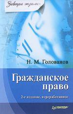 скачать книгу Гражданское право автора Николай Голованов