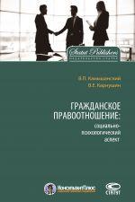 скачать книгу Гражданское правоотношение: социально-психологический аспект автора Вячеслав Карнушин