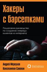 скачать книгу Хакеры с барсетками. Пошаговая инструкция по созданию очереди клиентов из интернета автора Андрей Меркулов