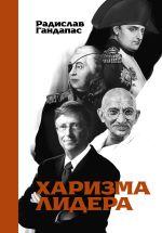 скачать книгу Харизма лидера автора Радислав Гандапас