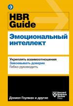 скачать книгу HBR Guide. Эмоциональный интеллект автора  Harvard Business Review Guides