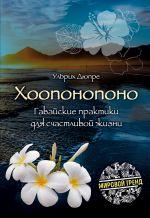 скачать книгу Хоопонопоно. Гавайские практики для счастливой жизни автора Ульрих Дюпре
